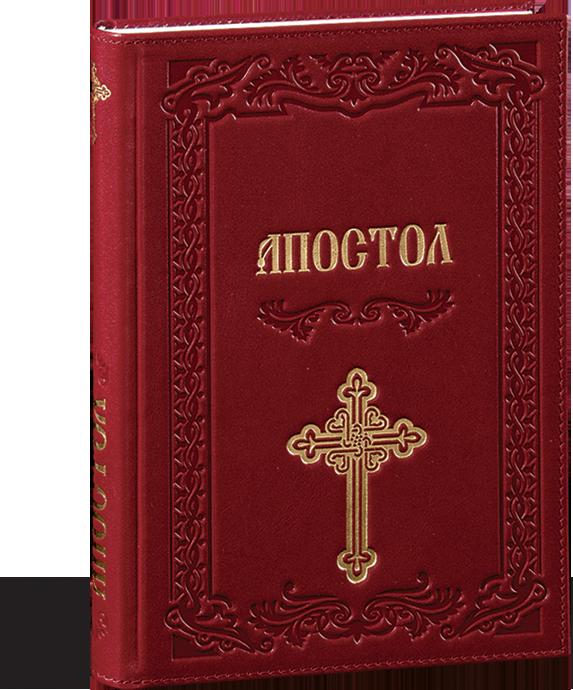 Апостол - кожа - 65 евра