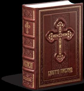 Библија во кожа - цена - 65 евра