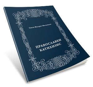Katihizis-Book-1