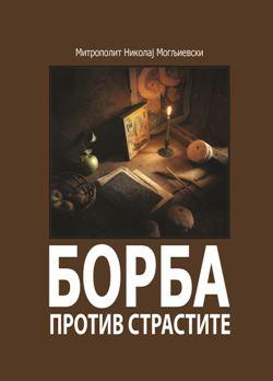 Korica-Borba so strastite-print