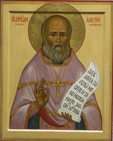 Св. Алексеј Мечев